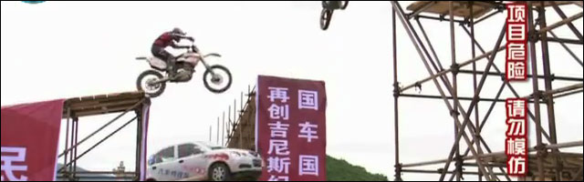 video saut auto moto ramp jump crossing Guiness World Record